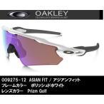 OAKLEY / オークリー サングラス /   RADAR EV  レーダー EV  /  OO9275-12 / ASIAN FIT アジアンフィット / Prizm Golf