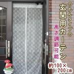 玄関 用 カーテン 1枚まで メール便対応 ( のれん タイプ 1枚) 約巾100×高200cm 調節可能 マジックテープ付き