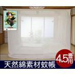 国産 蚊帳 綿 天然綿100%  4.5畳用 生成