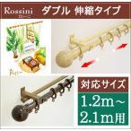 伸縮カーテンレール 「ロッシーニ」 ダブル:幅1.2〜2.1mまで対応