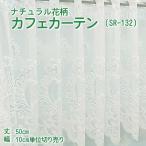 ナチュラル花柄カフェカーテン 丈50cm 10cm単位で切り売り