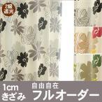 遮光カーテン 2級遮光 モダン花柄 幅100cm−丈205〜230cm 2枚組
