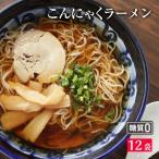 ラーメン 12食 こんにゃくラーメン こんにゃく麺 選べるスープ付き ダイエット 糖質制限 置き換え