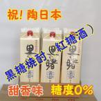 奄美黒糖焼酎 里の曙 (3年長期貯蔵) 25% 1800ml 紙パック * 6本