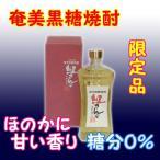 奄美黒糖焼酎 紅さんご 40% 720ml 瓶
