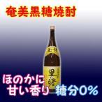 奄美黒糖焼酎 里の曙 レギュラー(早期蔵出し) 25% 1800ml 瓶