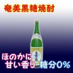 奄美黒糖焼酎 島有泉 (しまゆうせん) 20% 1800ml 瓶