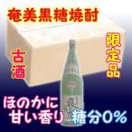 奄美黒糖焼酎 喜界島 三年寝太蔵 30% 1800ml 瓶 * 6本