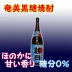 奄美黒糖焼酎 朝日 25% 1800ml 瓶