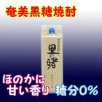 奄美黒糖焼酎 里の曙 レギュラー(早期蔵出し) 25% 1800ml 紙パック