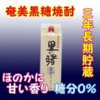 奄美黒糖焼酎 里の曙 (3年長期貯蔵) 25% 1800ml 紙パック