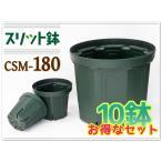 Yahoo!渋谷園芸 植木鉢屋色々使える機能性プラスチック鉢 兼弥 スリット鉢 とんでもないポットCSM-180・6寸/6号 お買い得10個セット  スタッキング  ポリプロピレン  植木鉢  軽量  シン