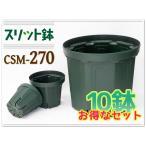 Yahoo!渋谷園芸 植木鉢屋色々使える機能性プラスチック鉢 兼弥 スリット鉢 とんでもないポットCSM-270・9寸/9号 お買い得10個セット  スタッキング  ポリプロピレン  植木鉢  軽量  シン