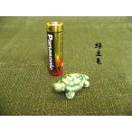 萬古焼 緑豆亀(陶器) 盆景の飾りに