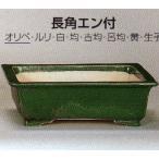 植木鉢 陶器 常滑焼  【鴻陽陶園】長角エン付盆栽鉢(16号_オリベ)