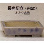 植木鉢 陶器 常滑焼  【鴻陽陶園】手造り長角切立盆栽鉢(5号_古均)