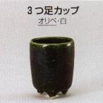 植木鉢 陶器 常滑焼  【鴻陽陶園】3つ足カップ盆栽鉢(1.5号_オリベ)