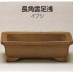 植木鉢 陶器 常滑焼  23T14【和泉屋】長角雲足付浅盆栽鉢(5号_イブシ)