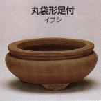 植木鉢 陶器 常滑焼  23T51【和泉屋】丸袋形足付盆栽鉢(5号_イブシ)