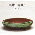 植木鉢 陶器 常滑焼  盆栽鉢・【燿山】丸片口南蛮(5号_オリベ)