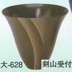 フラワーベース 生け花 花器 水盤 生け花用花器 小原流 池坊 古流 いけばな道具 華道用花器  水盤大-628【径22cm高さ19cm