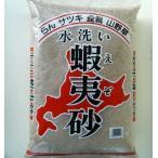 蝦夷砂18リットル微粒(約3mm〜1mm)ガーデニング園芸用土軽石