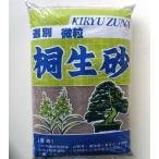 桐生砂微粒(約3mm〜1mm)16リットル盆栽ガーデニング園芸用土