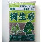 桐生砂小粒(約3mm〜5mm)16リットル盆栽ガーデニング園芸用土