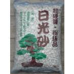 日光砂超硬質鹿沼土18リットル大粒(約10mm〜20mm)ガーデニング園芸用土