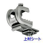 岡田装飾金物 D30 ステンレスクリップ付き天井ブラケット Bタイプ/大型レール用/大型カーテンレール用
