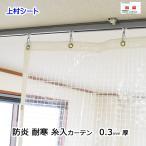 ビニールカーテン 透明 糸入り 0.3mm厚x幅50-90cmx高さ205-225cm