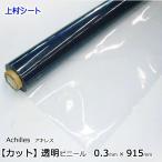 カット販売 軟質塩化ビニールシート透明 0.3mm厚x915mm幅
