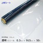 透明ビニールシート 0.3mm×915mm×50m ロール アキレス