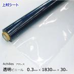 間仕切りシート ビニールフィルム 反物 透明シート PVC