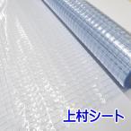 糸入り 透明 ビニールシート カット販売 0.3mm厚×1020mm幅