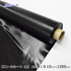 カット販売 黒色ビニールシート 0.15mm厚×1350mm幅