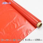 カット販売 赤色ビニールシート 0.15mm厚×1350mm幅