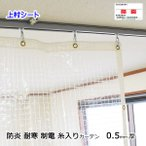ショッピングビニール 厚手 ビニールカーテン 透明 糸入り 0.5mm厚x幅295-390cmx高さ255-275cm