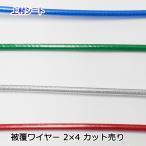 カット販売 ビニール被覆ワイヤーロープ (外径4mm-内径2mm)