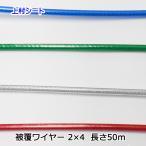 ビニール被覆ワイヤーロープ(2×4) 長さ50m