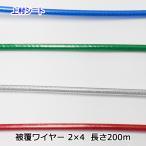 ビニール被覆ワイヤーロープ(外径4mm-内径2mm) 長さ200m (1巻)
