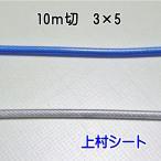 ビニール被覆ワイヤーロープ(3×5) 長さ10m