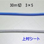 ビニール被覆ワイヤーロープ(3×5) 長さ30m