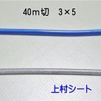 ビニール被覆ワイヤーロープ(3×5) 長さ40m