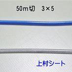 ビニール被覆ワイヤーロープ(3×5) 長さ50m