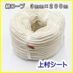 綿ロープ 直径 3mm×長さ200m