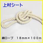 綿ロープ 直径 18mm × 100m
