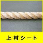 カット販売 直径50mm マニラロープ 麻ロープ 綱引きロープ