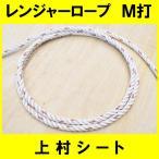 カット販売 レンジャーロープ レスキュー用ロープ 東京製綱 直径12mm M打ち白/赤線2本入り