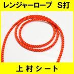 カット販売 レンジャーロープ レスキュー用ロープ 東京製綱 直径12mm S打ち 染色タイプ